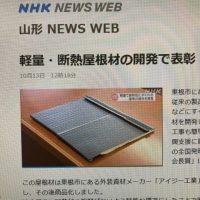 『お昼のニュース』
